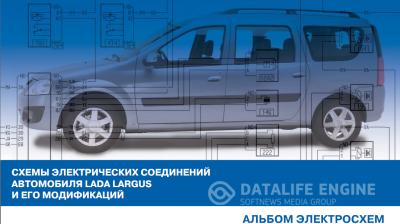 схемы электрических соединений автомобилей lada