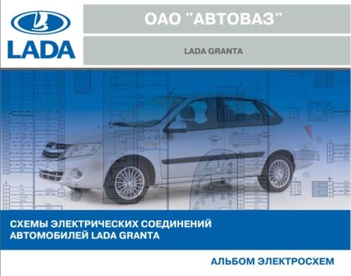 Электросхема Lada Granta
