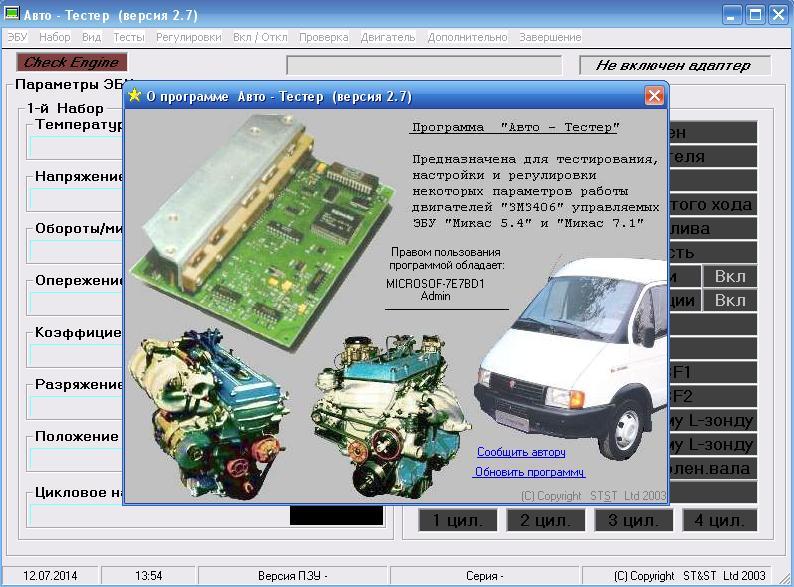Авто-тестер 2.7 - программа для диагностики ГАЗ