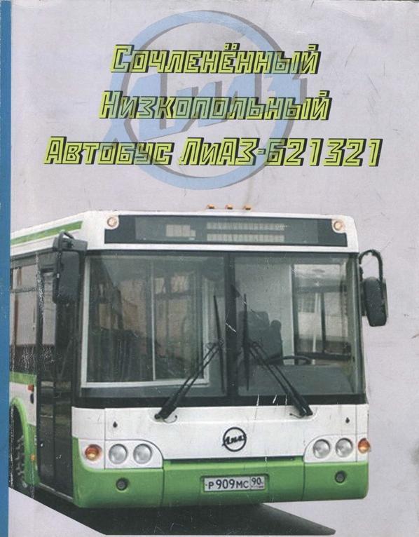 руководство по эксплуатации автобуса газель скачать