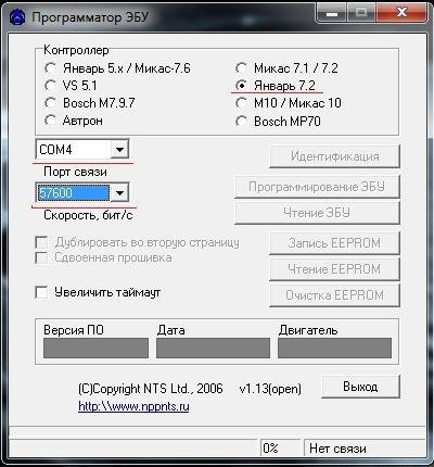 Winfe 1.13 - программатор эбу