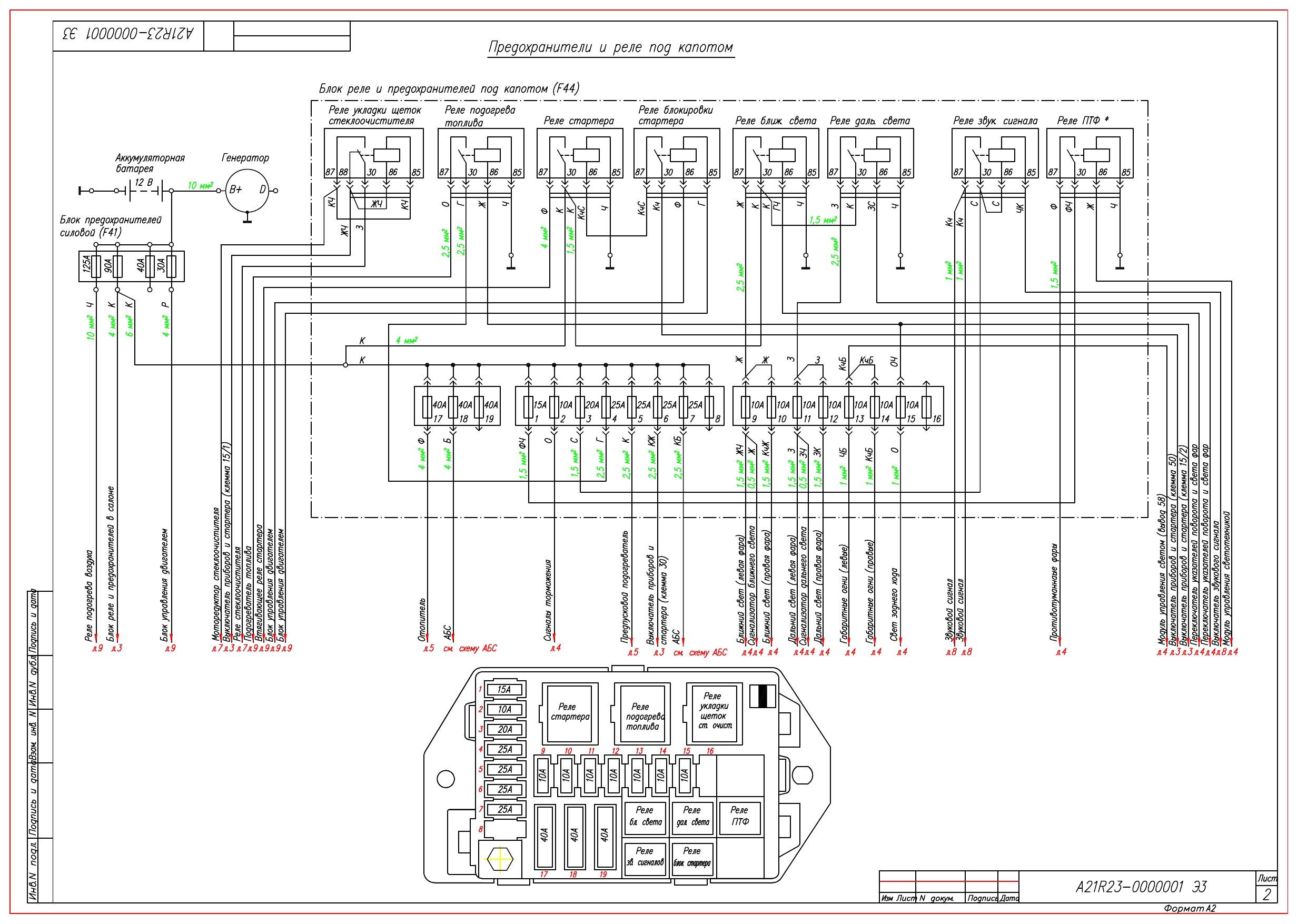 Газель некст схема электропроводки