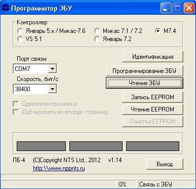 WinFlashEcu - программирование М74