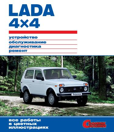 ВАЗ 21214 Нива - скачать руководство по ремонту