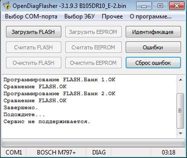 Прошивка Bosch 7.9.7+ без перепайки