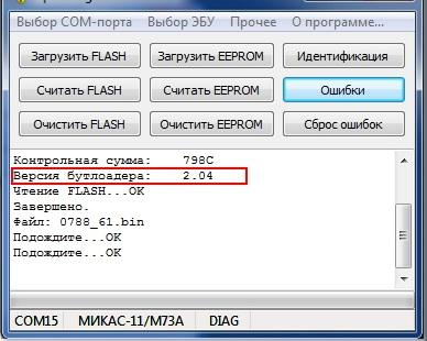 Openbox - перепрограммирование ЭБУ Микас