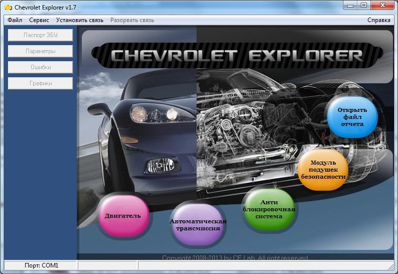 Chevrolet Explorer - программа для диагностики Chevrolet