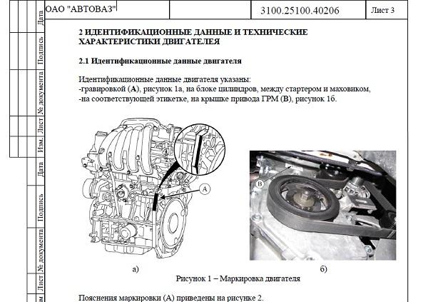 Двигатель H4Mk - руководство по ремонту