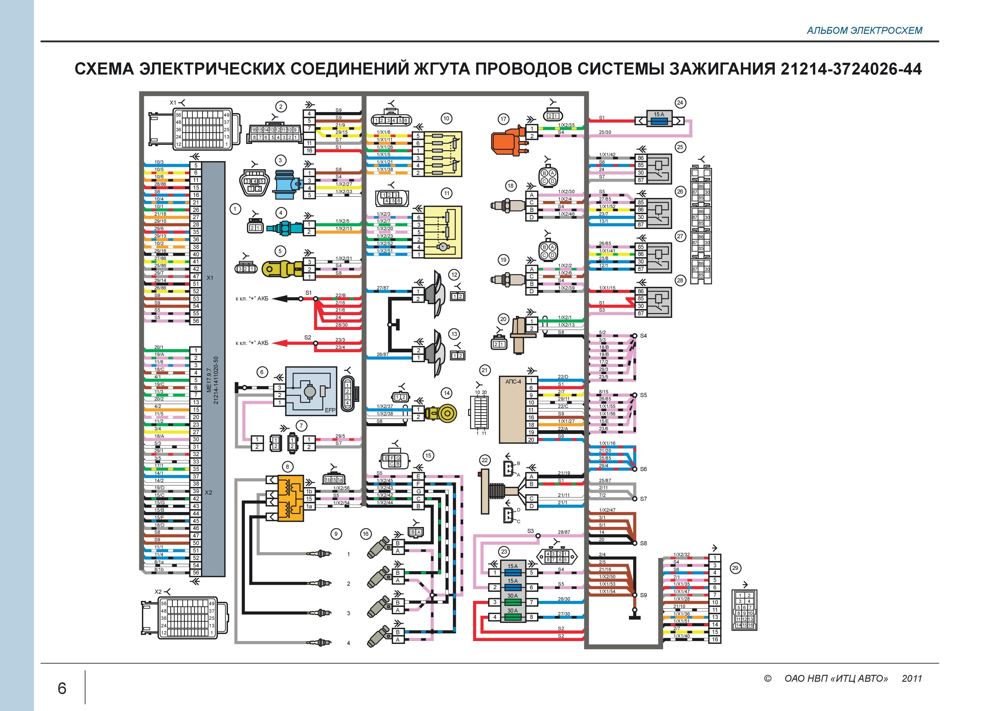 niva elektroshema2 - Электрическая схема ваз 2131 нива инжектор