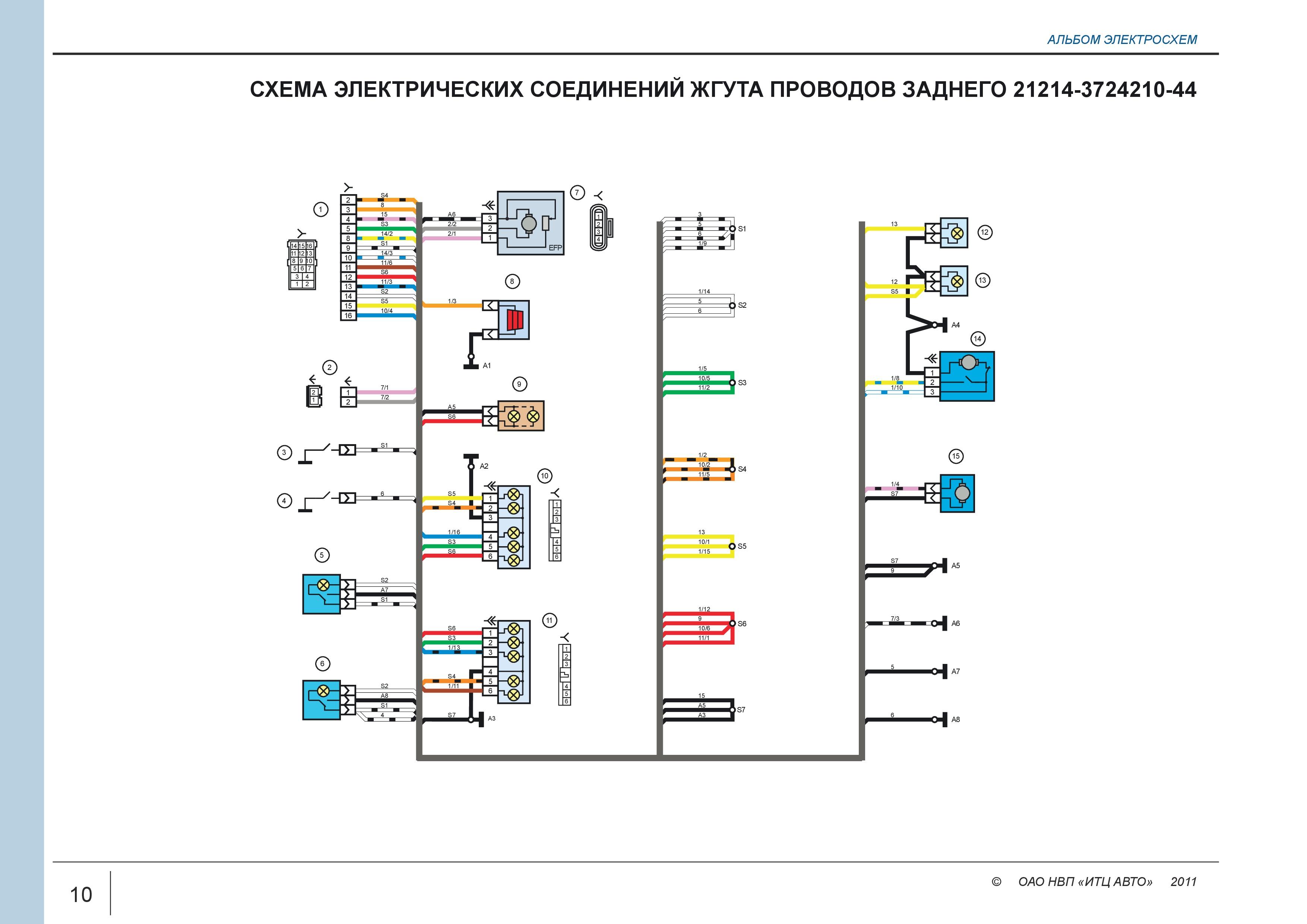 niva elektroshema4 - Электрическая схема ваз 2131 нива инжектор