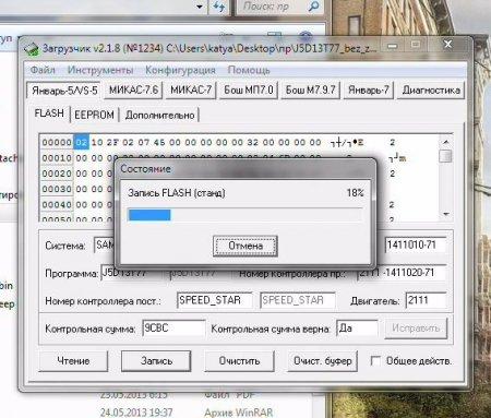 Combiloader 2.1.8 - программа для прошивки ВАЗ
