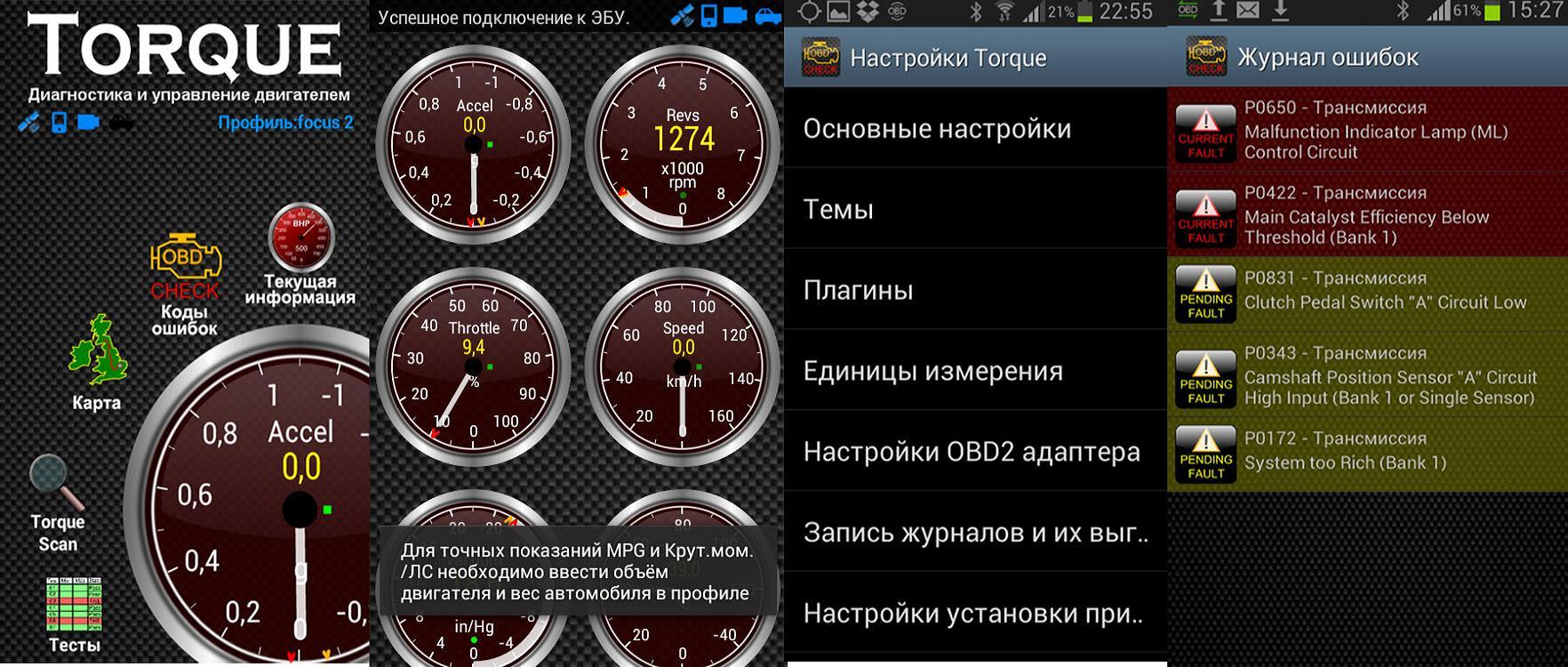 TorquePro - программа для диагностики авто на андроиде