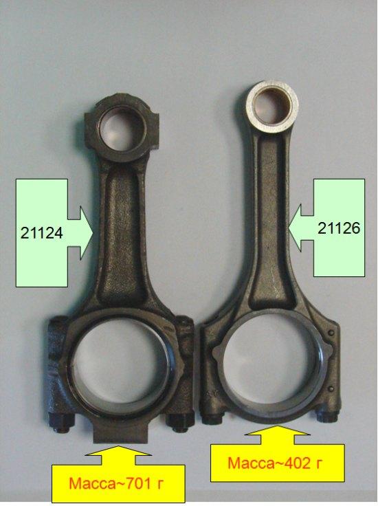 Шатуны ВАЗ 21126 и ВАЗ 21124