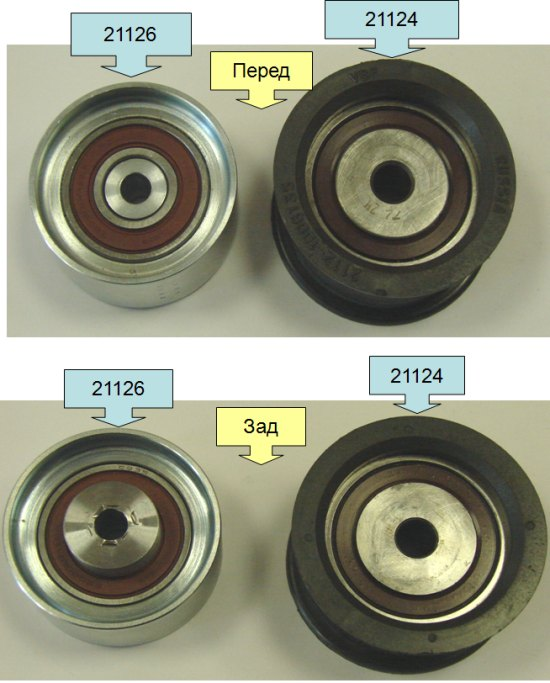 Опорные ролики ВАЗ 21126 и ВАЗ 21124