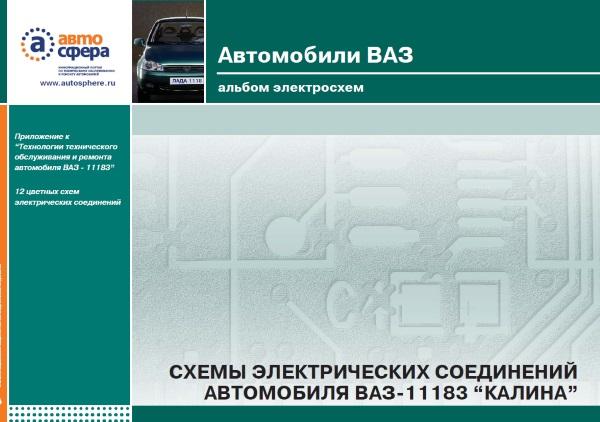 Электрические схемы Lada Kalina 11183