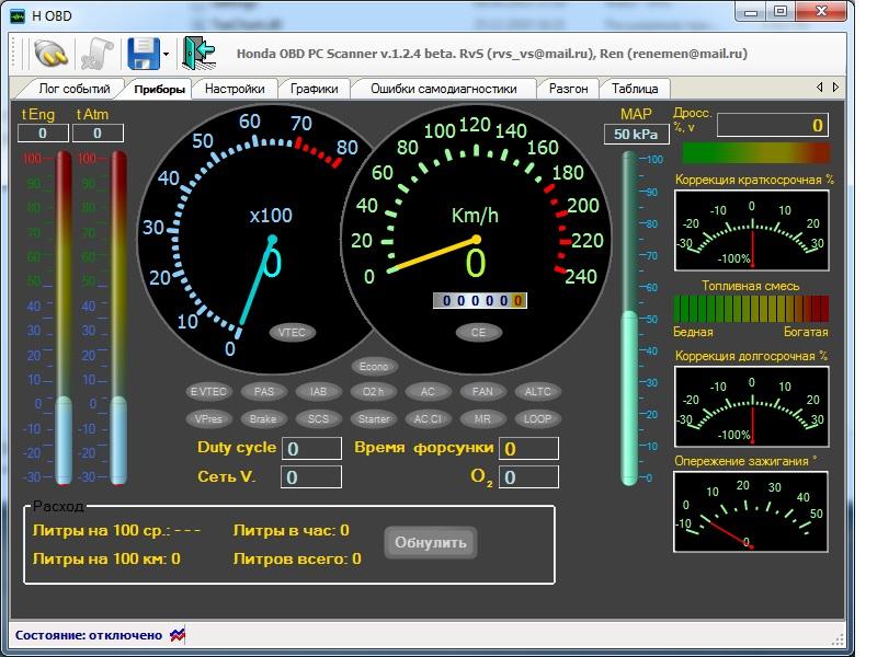 Honda OBS Scanner