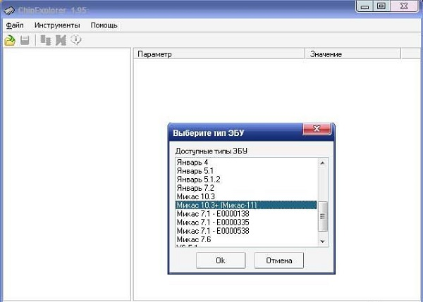 Редактирование прошивок - ChipExplorer 1.95