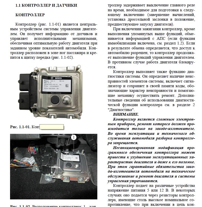 Руководство по диагностике Шевроле Нива 2015 (электронная педаль)